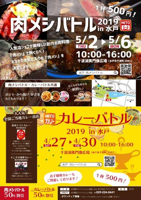 カレーバトル&肉メシバトル2019in水戸