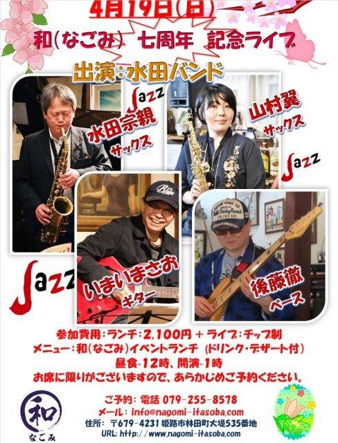 和(なごみ)七周年記念ライブ 水田バンド <中止となりました>