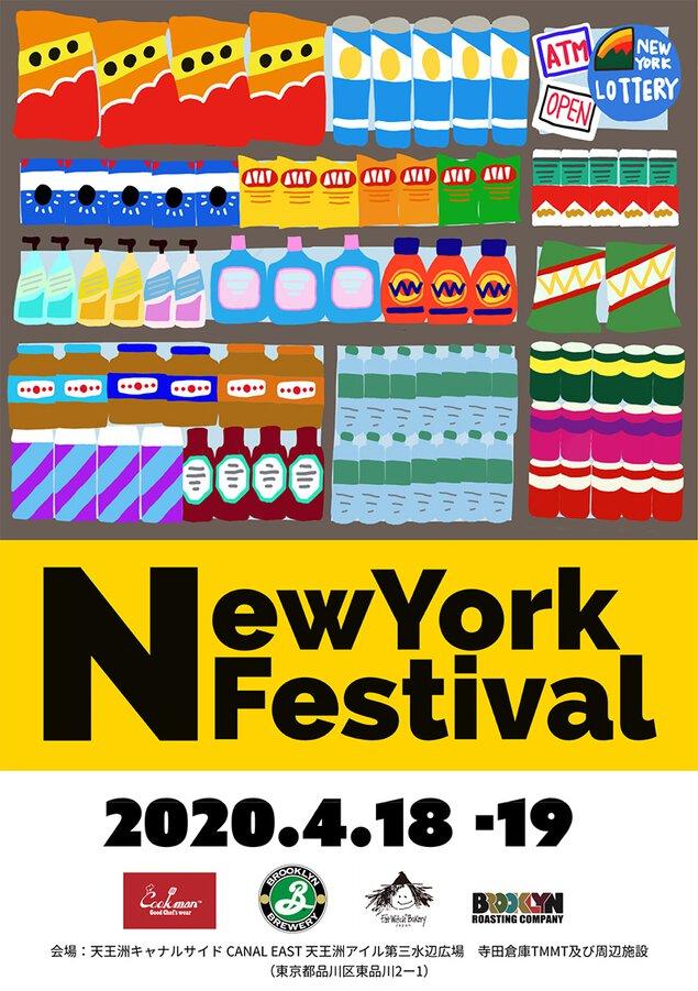 【開催中止】NEW YORK FESTIVAL 2020