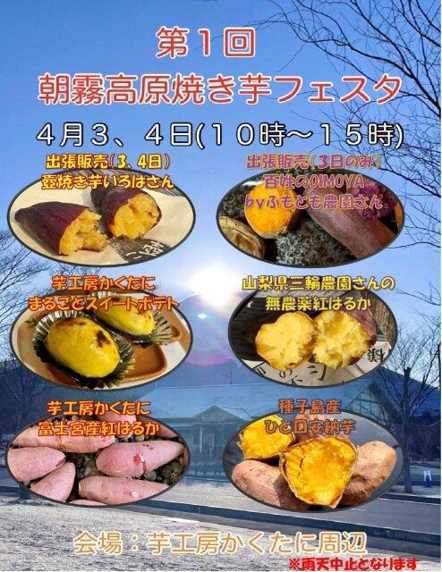第1回朝霧高原焼き芋フェスタ