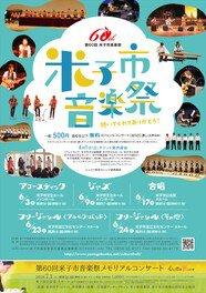 第60回米子市音楽祭
