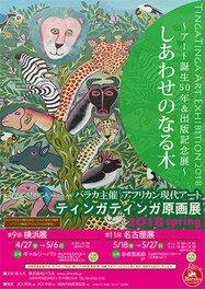 アフリカン現代アート「ティンガティンガ原画展」2018 第11回名古屋展