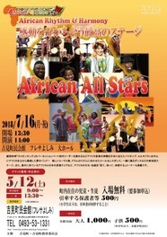 African All Stars Concert