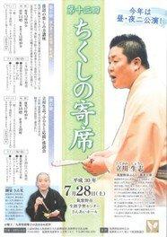 """第13回ちくしの寄席(夜の部)立川生志""""ふるさと応援""""落語会"""