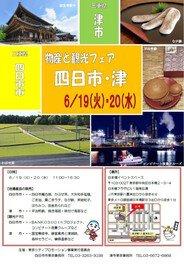 四日市市・津市 物産と観光フェア(日本橋イベント)