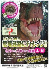 恐竜迷路にチャレンジ!!