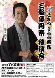 三遊亭円楽 独演会