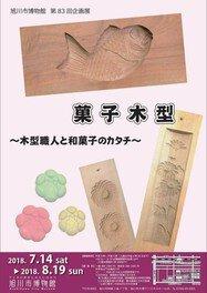 第83回企画展「菓子木型~木型職人と和菓子のカタチ」展