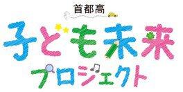 首都高講座 子ども未来プロジェクト 首都高新聞を作ろう!