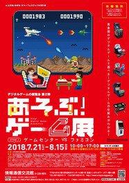あそぶ!ゲーム展 STAGE.2 ゲームセンターVSファミコン