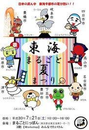 東海地域東京事務所連携イベント「東海まるごと夏まつり」