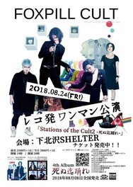 FOXPILL CULTワンマン公演「Stations of the Cult 2 -死ぬ迄踊れ-」