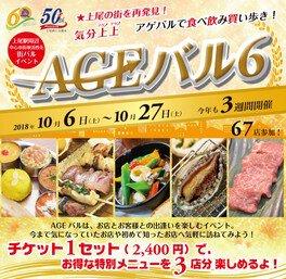 上尾駅周辺街バルイベント AGEバル6