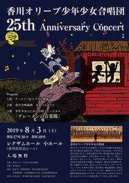 香川オリーブ少年少女合唱団 25th Anniversary Concert