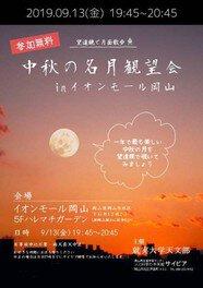 中秋の名月観望会inイオンモール岡山