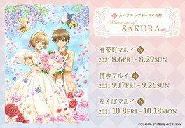 アニメ「カードキャプターさくら」展 -Memories of SAKURA-