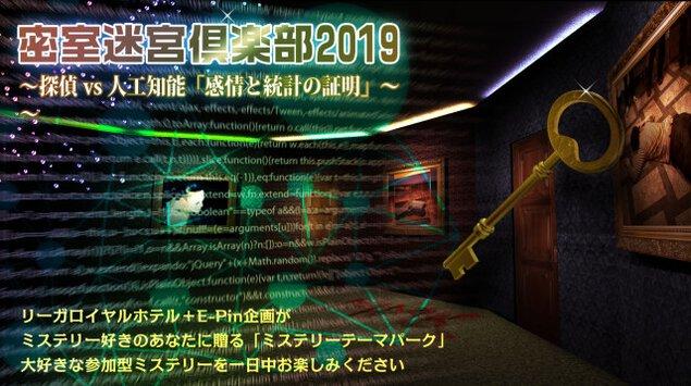 密室迷宮倶楽部2019〜探偵vs人工知能「感情と統計の証明」〜(大阪)