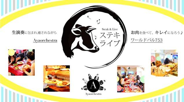 ステキライブ ~Steak & Live~ Vol.6