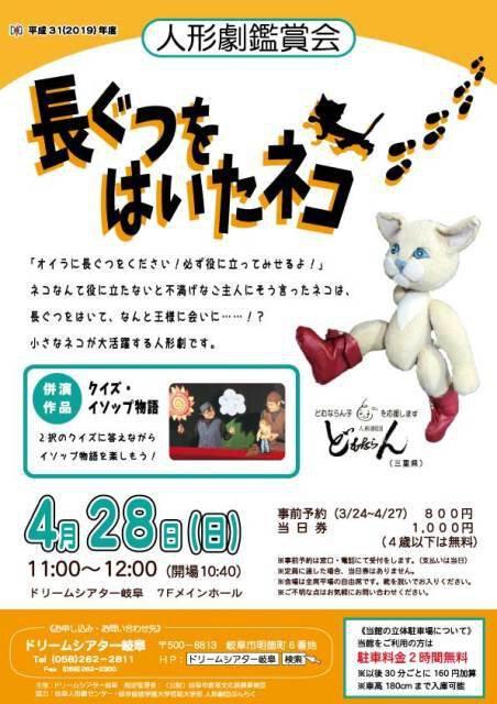 ドリームシアター 人形劇鑑賞会「長ぐつをはいたネコ」