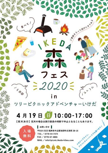 IKEDA森フェス2020<中止となりました>