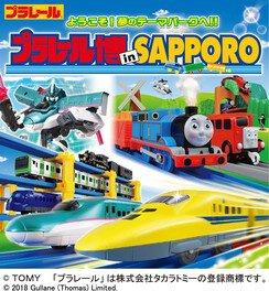 プラレール博 in SAPPORO ~ようこそ!夢のテーマパークへ!!~