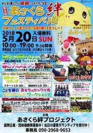 第4回 あさくら絆フェスティバル