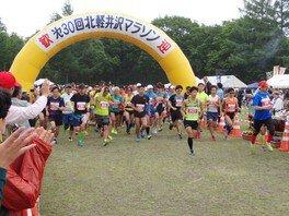 第31回 北軽井沢マラソン