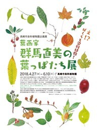葉画家 群馬直美の葉っぱたち展
