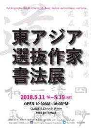 東アジア選抜作家書法展