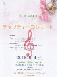 第3回ペガサス福島チャリティーコンサート