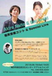 爆笑音楽コント&Special Live