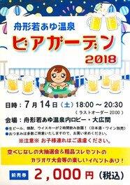 舟形若あゆ温泉 ビアガーデン2018