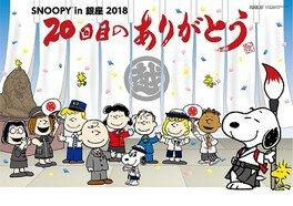 スヌーピー in 銀座2018