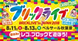 BRICKLIVE in Japan 2018