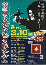 第10回伊賀流手裏剣打選手権大会(九州予選会)