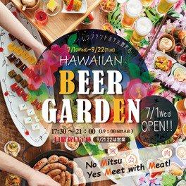 ハワイアンビアガーデン2020