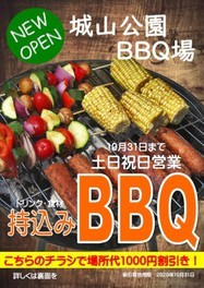 城山公園BBQ