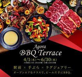 AGORA BBQ TERRACE