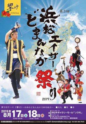 【2020年開催なし】第3回 浜松エイサーどまんなか祭り 2019