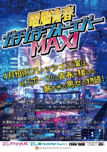 神保町花月4月本公演「電脳青春ガチガチフォーエバーMAX!」