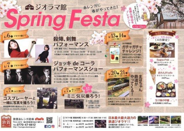 ジオラマ館 Spring Festa