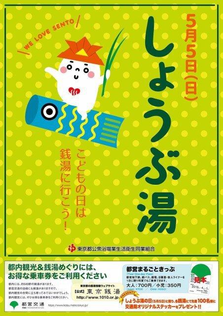 東京銭湯 しょうぶ湯