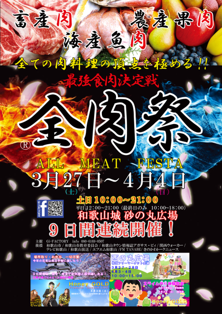 第7回 全肉祭in和歌山城
