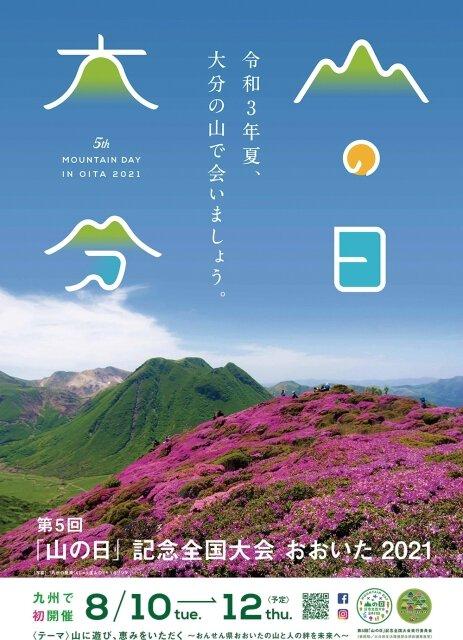 おおいたの山で会いましょう ~第5回「山の日」記念全国大会 おおいた2021PR展~