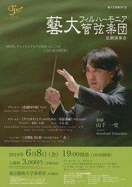 藝大定期第387回 藝大フィルハーモニア管弦楽団定期演奏会