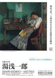 生誕150年 湯浅一郎