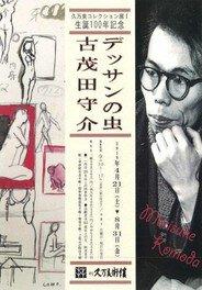 久万美コレクション展1 生誕100年記念 デッサンの虫 古茂田守介