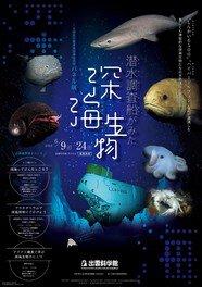 全国科学館連携協議会巡回パネル展「潜水調査船がみた深海生物」