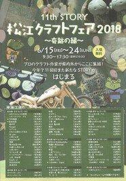 松江イングリッシュガーデン 松江クラフトフェア2018