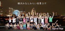 横浜みなとみらい夜景ヨガ 〜ロマンチックな夏の夜を〜